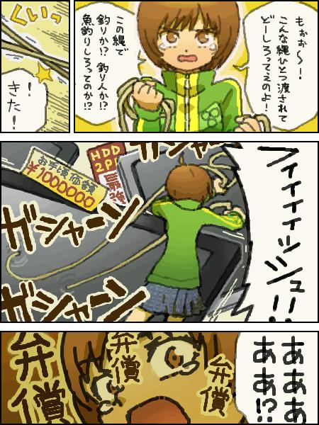 ペルソナ4アニメ・2話より