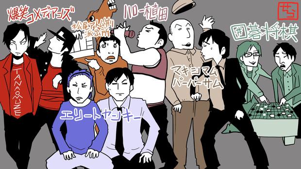 ニコラジ芸人祭り せらみかる さんのイラスト ニコニコ静画 イラスト