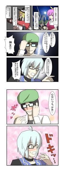 神主に惚れる漫画