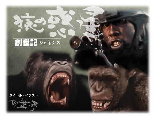 猿の惑星 創世記 Je6len比良 さんのイラスト ニコニコ静画 イラスト