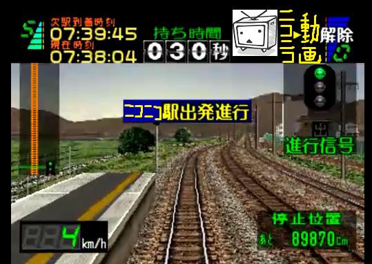 電車で・・・?