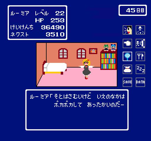 ルーミア育成ゲーム風6【ドット絵】