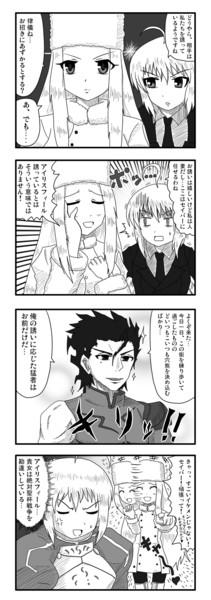 【Fate/Zero】人妻とスーツ美少女なら誘わざるおえない【4コマ】