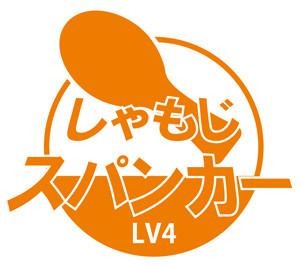 しゃもじスパンカー LV4