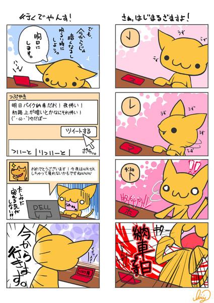 【鈴菌漫画】0距離スタートライン【納車編1】