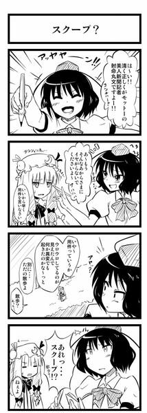 【東方】スクープ?