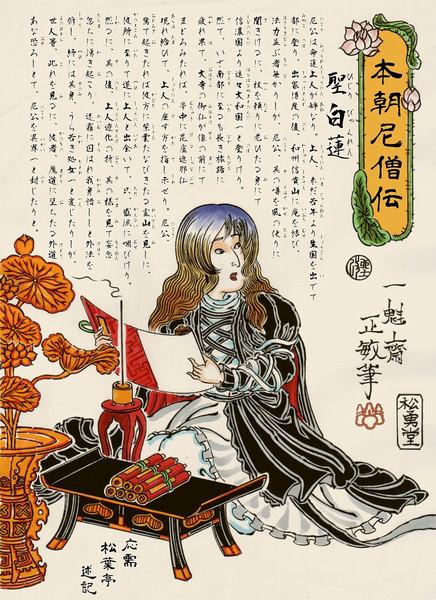 【浮世絵】本朝尼僧伝/聖 白蓮【東方】