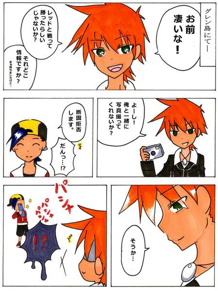 to コトネちゃん ナーバス(笑)グリーンさんです