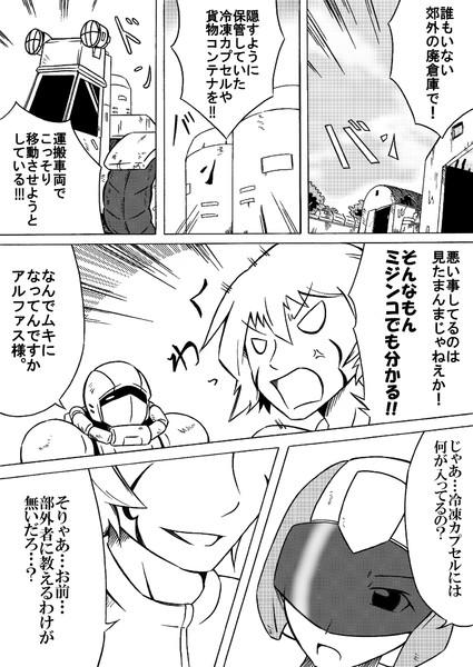 戦闘ヒロイン娘 5