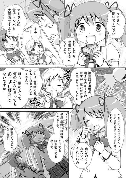 まどか☆マギカ劇場版