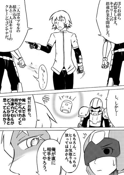 戦闘ヒロイン娘 8