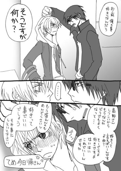 【なげやり律ちゃん】世界一初恋 (セカコイ) パロデー21