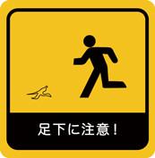 足下注意!