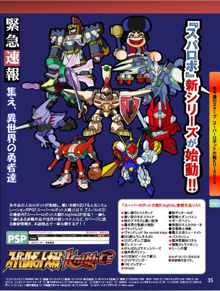 スーパーロボット大戦Knights 1枚目