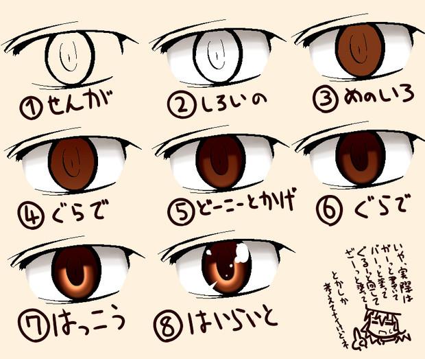 目の色の塗り方 ニコニコ静画 イラスト