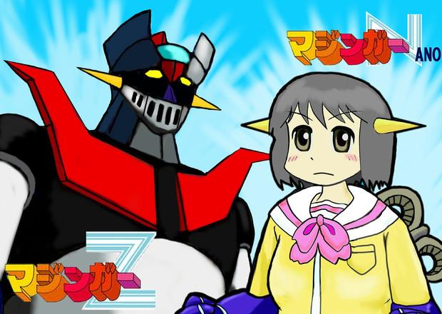 夢の顔合わせ!マジンガーNANO対マジンガーZ!?(比較動画うpしました)