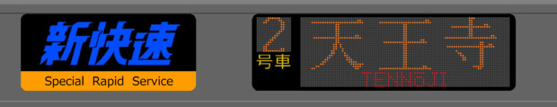 【ウソ電】223系 方向幕 新快速(阪和線) 天王寺行き