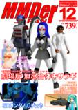 月刊MMDerJAPAN 12月号
