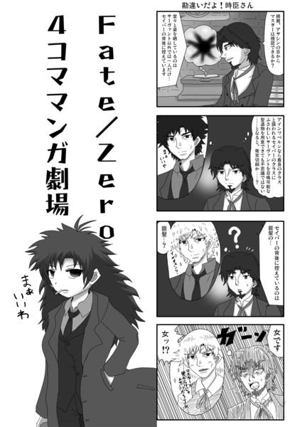 【Fate/Zero】勘違いだよ!時臣さん【4コマ】