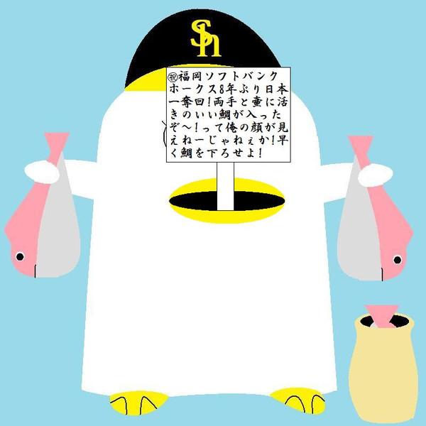 エリザベス 福岡ソフトバンクホークス・2011年度日本シリーズ優勝記念バージョン