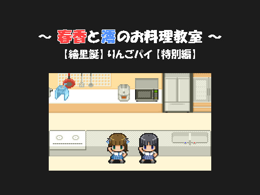 【繪里誕】春香と澪のお料理教室 第2回【特別編】