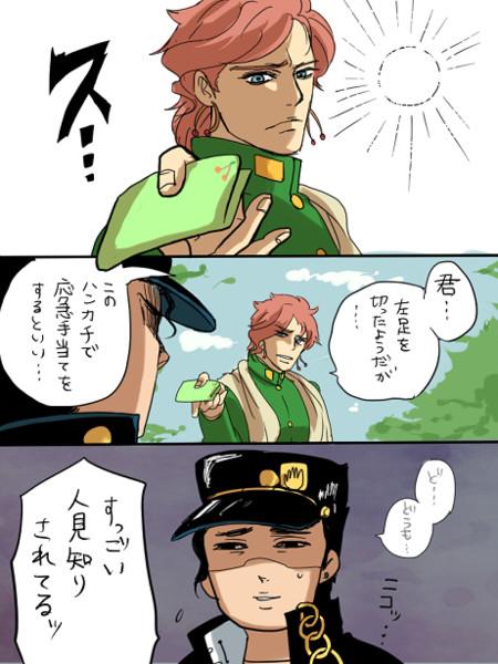 【ジョジョ】初対面