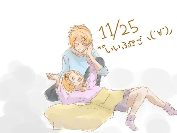 11月25日いい双子の日!鏡音双子!!