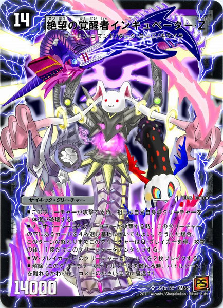 絶望の覚醒者インキュベーター・Z