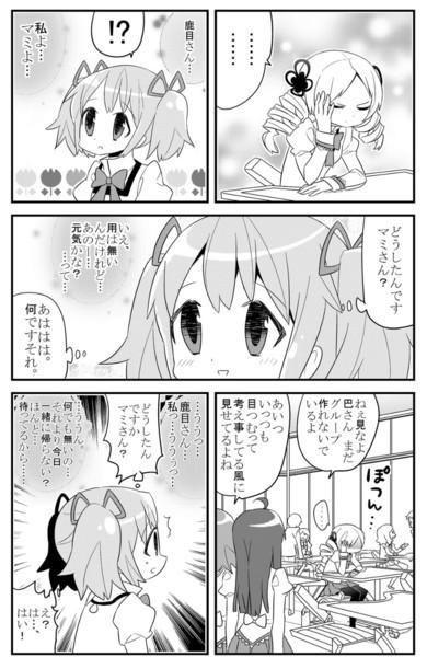 まどマギ漫画 \マミさんェ…/
