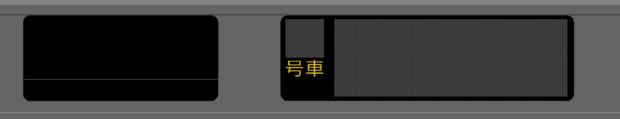 【素材】関西圏通勤電車風 種別行先表示機