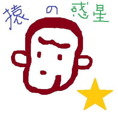 猿の惑星でござる ニコニコ静画 イラスト