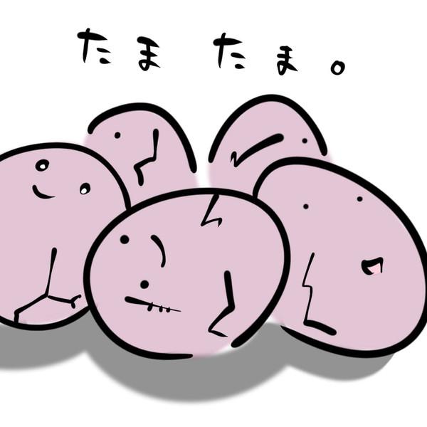 たまたま / FLRNTN さんのイラスト - ニコニコ静画 (イラスト)