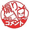 煽りコメント LV4