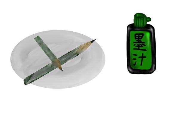 えんぴつの消しゴムの衣揚げ~墨汁のソース和え~