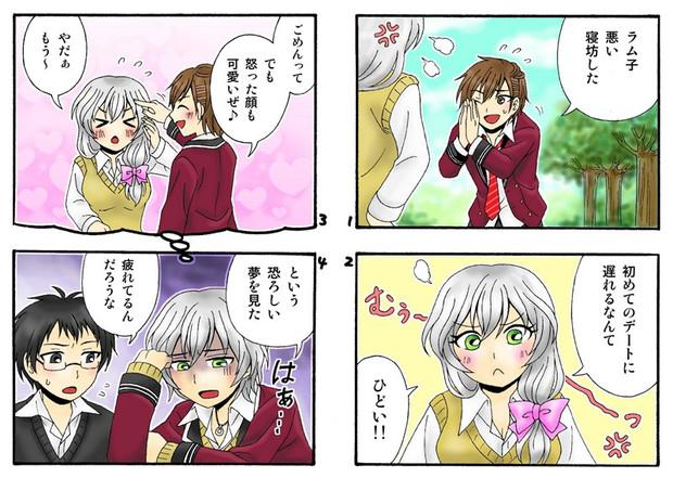 ラジオに送った漫画 【女体化注意!!】