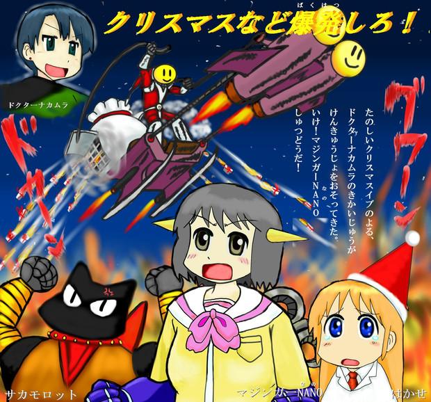 マジンガーNANO「急襲!サターングロースくんP10!!」