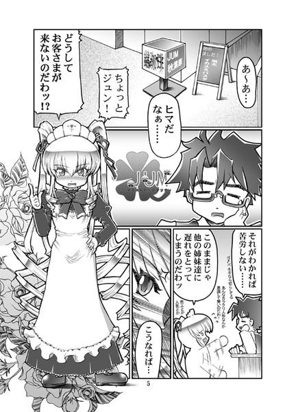メイド戦線異常アリ!?(p02)