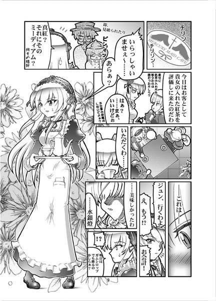 メイド戦線異常アリ!?(p06)