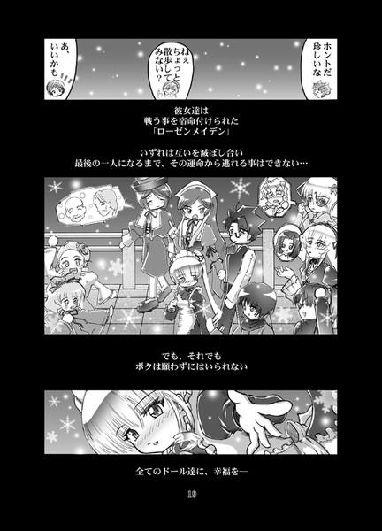 メイド戦線異常アリ!?(p16)