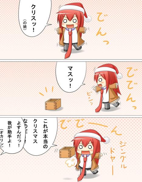 クリスマスだよ!天才クリスさん