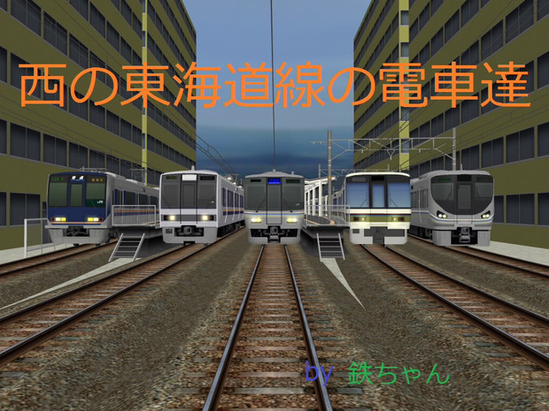 西の東海道線の電車達