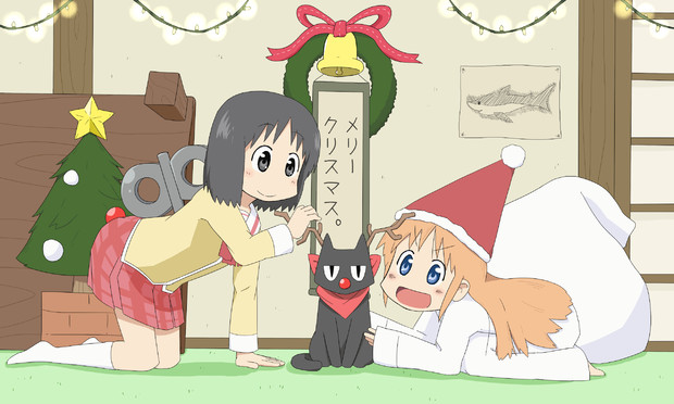 日常 の クリスマス