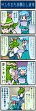 がんばれ小傘さん 407
