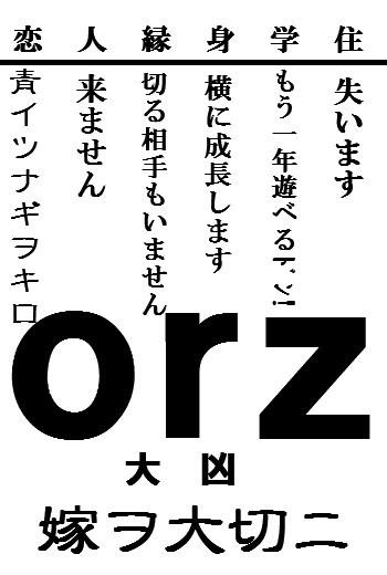 【嫁ヲ大切ニ】