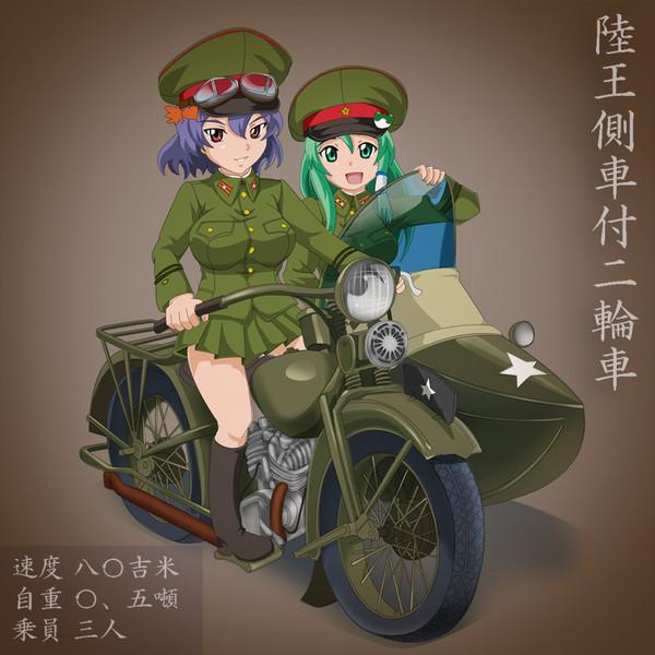 東方サイドカー