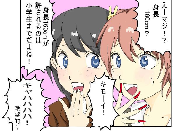 【ダンロン】きゃはは!マジ~?!【ネタバレ絵】