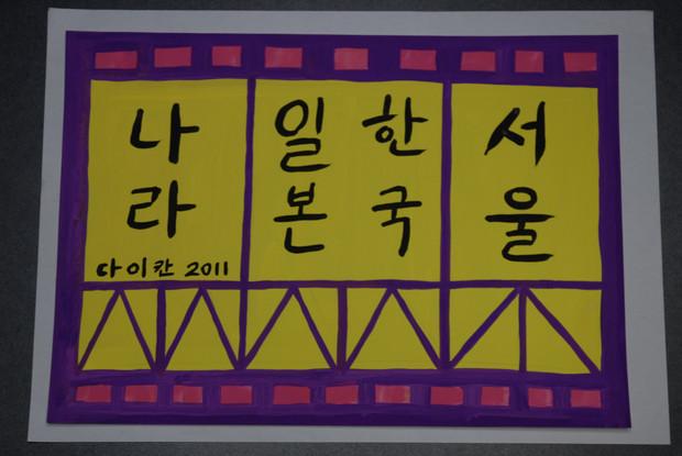 韓国語入門