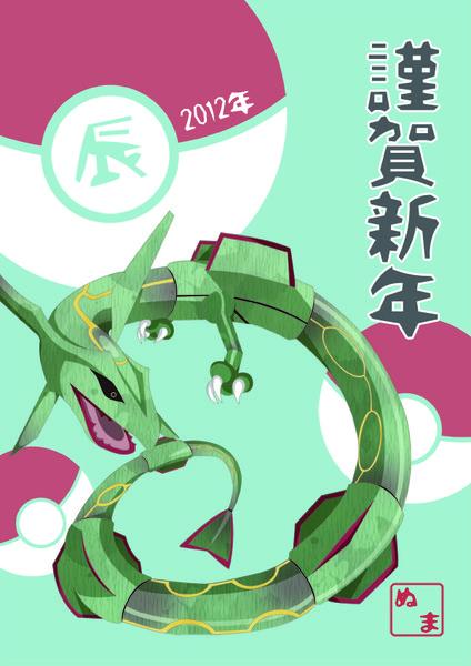 辰年だから2012年年賀状です描いた Numaっぴ さんのイラスト