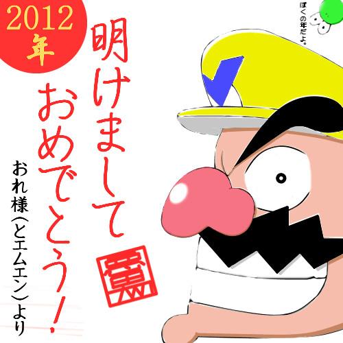 明けましておめでとう!2012