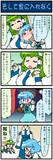 がんばれ小傘さん 412